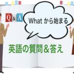 【What】を使った英語の質問&答え:【音声あり】WhatをQ&Aの英語のフレーズで訓練!