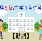 英検5級(中学1年生英語)英単語【動詞】例文で覚えよう!目で見て、耳で聞いて、口に出す!