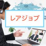 オンライン英会話【レアジョブ】レッスン料が魅力