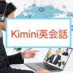 オンライン英会話 【Kimini英会話】