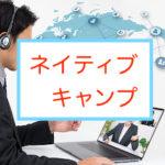 オンライン英会話【ネイティブキャンプ】
