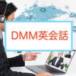 オンライン英会話【DMM英会話】