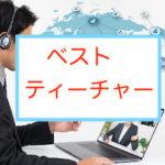 オンライン英会話【ベストティーチャー】