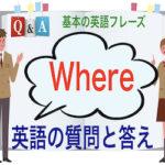 【Where】を使った英語の質問&答え:HowをQ&Aの英語のフレーズで口慣らし!