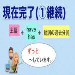 英語の文法!現在完了(継続):5分動画で英語フレーズリピート!【苦手を克服】
