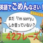 英語の決まり文句:謝罪【英語でごめんなさい!】まだI'm Sorry.だけしか言っていない?