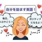英語で自分を励まそう!ポジティブ独り言英語50フレーズ!毎日つぶやこう!