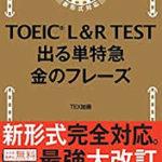 「TOEIC L&R TEST 出る単特急 金のフレーズ 改訂版」ベストセラーには訳がある!