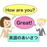 英語の決まり文句【あいさつ】How are you?の返答!How are you?以外は?