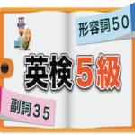 英検5級必須単語【形容詞50+副詞35】:でる順パス単英検5級により少しだけ多いよ!