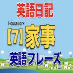 英語日記!英語フレーズ【7】家事(Housework):洗濯・掃除!毎日の家事はひとり言にも使えるね!