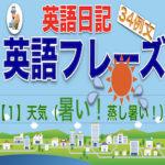 英語日記【1】天気(暑い・蒸し暑い・熱帯夜・気温が高い)34センテンス