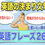 【英語の決まり文句】「聞き取れない!意味が分からない!」時の26フレーズ!