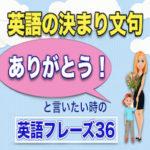 【英語の決まり文句】ありがとう・感謝の英語フレーズ36!カジュアルな表現から丁寧な表現まで!
