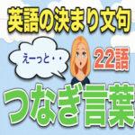 【英語の決まり文句】日本語の「えーっと」は禁止!英語のつなぎ言葉を使おう!