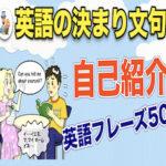 【英語の決まり文句】「自己紹介」をする時の英語フレーズ50!8つのカテゴリー!