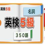 英検5級必須単語【 名詞350個 】: やり直し英語のために名詞の復習しよう!この350個は100点でなきゃダメよ!