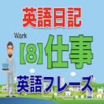 英語日記!英語フレーズ【8】仕事(Work):毎日1行でも英語日記を仕事のノートにメモってもいいね。