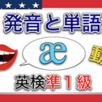 【英語の発音】英検準1級の必須動詞を発音の練習しながら覚えよう!