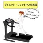 ダイエット、フィットネス関連の英語!【息抜き英語のすすめ】楽しく英語学習しよう!