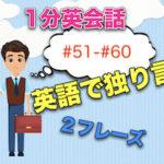 【英語で独り言】<#51−#60>1分英会話:英語のスピーキング力上達のために!2フレーズと発音のこつ!