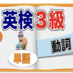 英検3級の単語【動詞】中学英語/やり直し英語<140語>