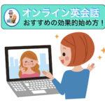 【オンライン英会話】おすすめの効果的始め方!4つのアドバイスと、具体的な予習例!
