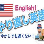 失敗しないやり直し英語の始め方!重要ポイントとおすすめ教材2つ!