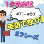 【英語で独り言】<#71−#80>1分英会話:英語のスピーキング力上達のために!2フレーズと発音のこつ!