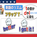 【英語の発音とリズム】<フラップT>って?[ t ]の音が [ d ] や [ ɾ ] みたいな音に変化する!
