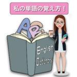 英単語の覚え方:私は単語帳でなく文章を読みながら英単語を覚えた!英検1級で初めて単語帳を!