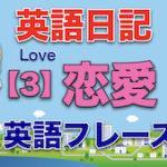 英語日記のフレーズ【3】恋愛!64フレーズ(出会い・恋に落ちる・夢中・デートなど)もう一度恋がしたい??