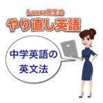 【やり直し英語】中学英語の英文法!【1】動詞:英語の引き出しを開けてみよう!