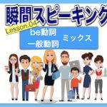【英語瞬間スピーキング】No.4(be動詞・一般動詞ミックス)瞬間に英作文!