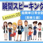 【英語瞬間スピーキング】No.5(超簡単日常会話・英検5級)簡単な会話だと馬鹿にしてはいけない!順番にLessonしよう!