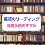 【英語のリーディング】洋書多読のすすめ!洋書の選び方と私のおすすめの洋書!