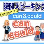 【英語瞬間スピーキング】No.10(can & could)瞬間に英作文しよう!:できる(possibility)&依頼(request)