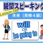 【英語瞬間スピーキング】No.8(未来形)瞬間に英作文!willとbe going to の違いは?