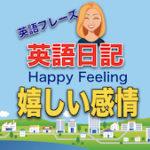英語日記のフレーズ【9】嬉しい気持ち!46フレーズ!嬉しい気持ちを書くと運気があがる?
