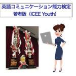 英語コミュニケーション能力検定若者版(ICEE Youth):若者の大会に行って来た!すごい!