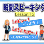 【英語スピーキング】No.13( Let's & Let's not )瞬間英作文しよう!「〜しよう!&〜しないでおこう!」