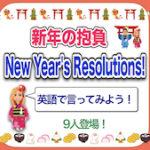 あなたの新年の抱負は?英語で言えるかな?9人の新年の抱負と目標を見てみよう!