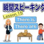 【英語スピーキング】No.15( There is/ There are )瞬間英作文!イメージをつかもう!