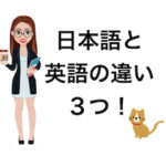日本語と英語の違い3つ!ここが大きく異なる!言語の違いを知ることは大切!
