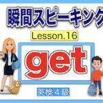 【英語スピーキング】No.16( get )瞬間英作文!4つの使い方をマスターしよう!