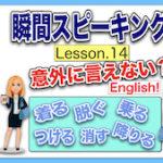 【英語スピーキング】No.14( 意外に言えない英語!)瞬間英作文しよう!「着る・脱ぐ・つける・消す・乗る・降りる」
