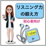 【英語初心者向】リスニング力の鍛え方!4つのステップ!聞き流すだけって?