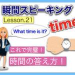 【英語瞬間スピーキング】No.21(時間の答え方)9つのパターン!after/before とpast/to を使いこなそう!