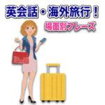 英会話・海外旅行シリーズ(場面別フレーズ)YouTubeで英語の練習を!