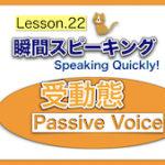 【英語瞬間スピーキング】No.22(受動態)英検3級(中学3年生英語)15例文で受動態をマスター!